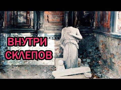 ВНУТРИ СКЛЕПОВ: Новодевичье