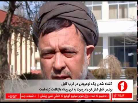 Afghanistan Dari News 18.07.2017 خبرهای افغانستان