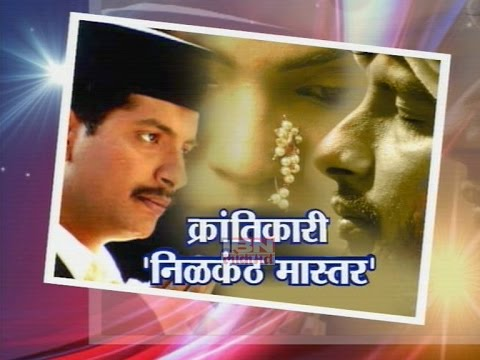 Show Time On Nilkanth Master