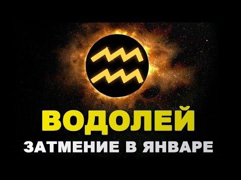 Коридор затмений для ВОДОЛЕЕВ. Затмение в январе 2019.