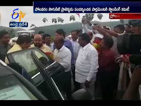 Polavaram Project Visited By Parliamentary Standing Committee