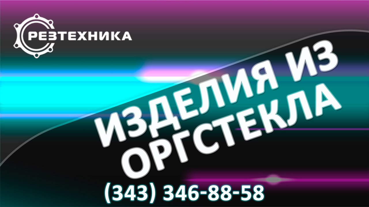 Рти Екатеринбург. Изготовление Рти в Екатеринбурге. - YouTube