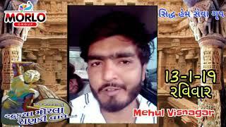 ટહુક્યા મોરલા રાણ કી વાવે - Tahukya morla ranki vave |  Mehul Visnagar singer