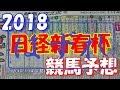 【競馬予想】 2018 日経新春杯