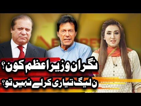 Who is Caretaker Prime Minister...? - Express Experts - 23 May 2018 - Express News