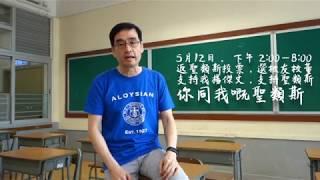Publication Date: 2018-05-07 | Video Title: 聖類斯法團校董會校友校董選舉 2018 - 候選人楊傑文校友
