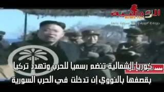كوريا الشمالية تنضم رسميا للحلف الرباعي و تهدد تركيا بقصفها بالنووي في حال تدخلت في الحرب السورية