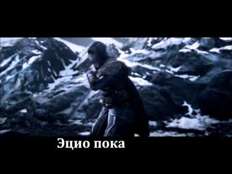 Полный литерал Assassin's