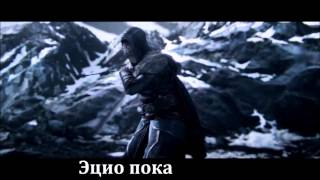Полный литерал Assassin's Creed