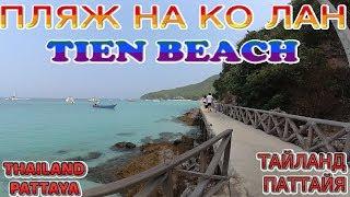Паттайя Пляж на Ко Лан Tien Beach Тайланд
