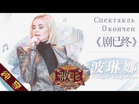 Выступление Полина Гагарина на конкурсе SINGER