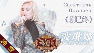 【纯享版】波琳娜 Polina Gagarina《剧已终》《歌手2019》第8期 Singer EP8【湖南卫视官方HD】