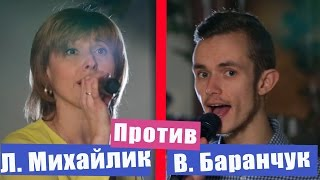 Музыкальный поединок между Л. Михайлик и В. Баранчук
