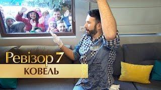Ревизор. 7 сезон - Ковель - 03.10.2016