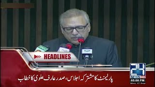 News Headlines | 5:00 PM | 17 Sep 2018 | 24 News HD
