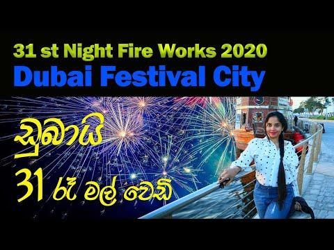 Fire works 31st night 2020 (new year 2021) | DUBAI FESTIVAL CITY | UAE | VLOG 11 | 021