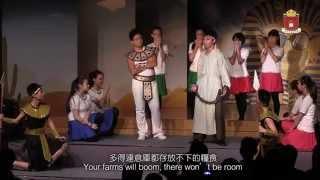 bhss的何明華會督中學 - 2014 - 2015 約瑟與神奇彩衣音樂劇 - 第二場相片