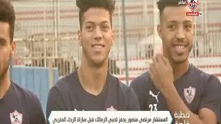 المستشار مرتضى منصور يحفز لاعبي الزمالك قبل مباراة الرجاء المغربي - تغطية خاصة