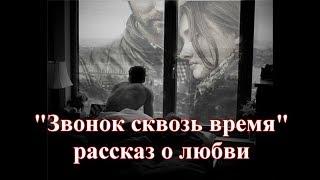 Рассказ про любовь до слез Звонок сквозь время слушать