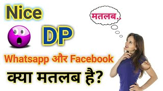 "Whatsapp,facebook मे dp का कया मतलब होता है(what's the meaning of Dp) a video by""Study&tech"""