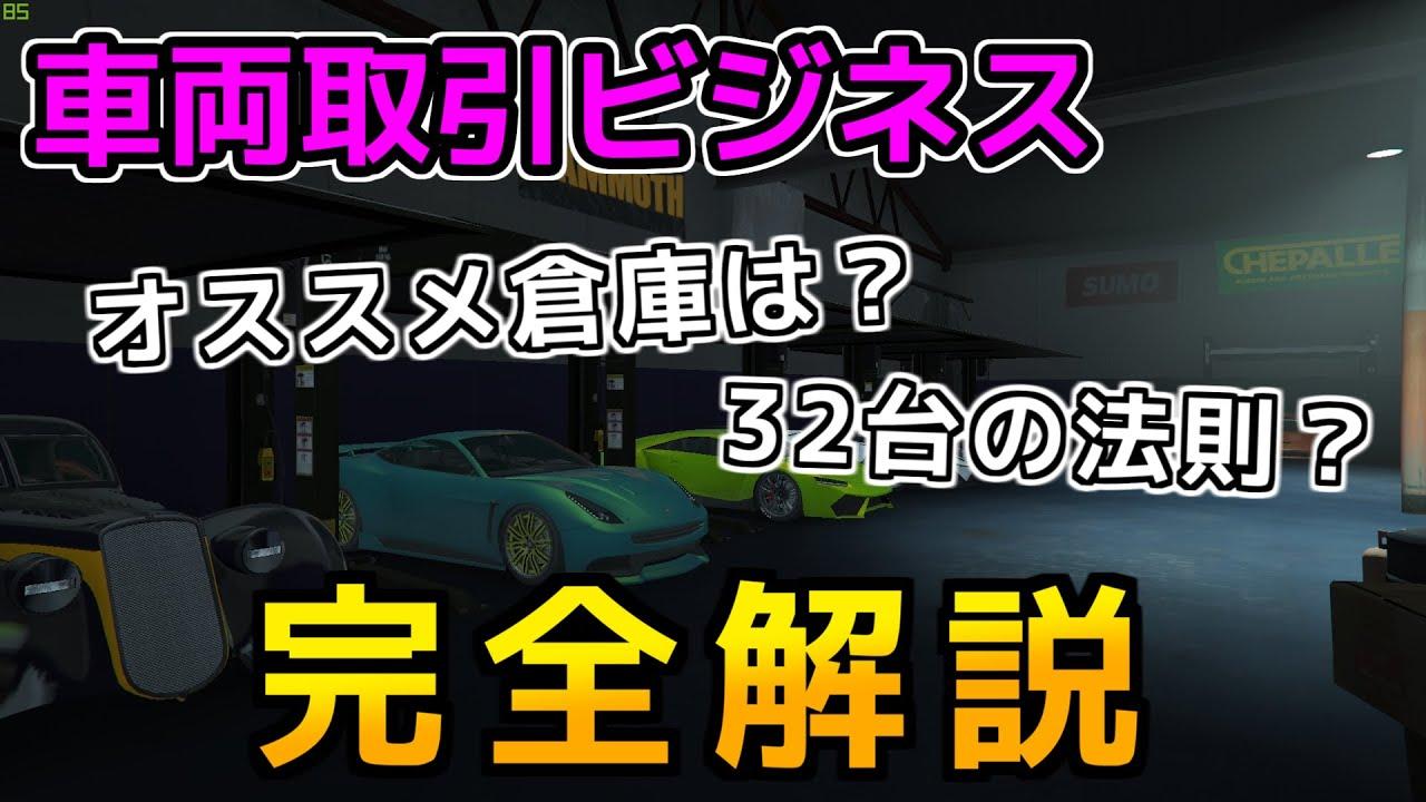 【GTA】車両取引ビジネス 完全解説!