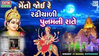 Ambaji New Song મેતો જોઈ રે રઢીયાળી પુનમની રાતે | New Gujarati Song | R Manav, Ratansinh