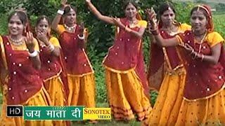 Jai Mata Di || जय माता दी || Hindi Devi Geet