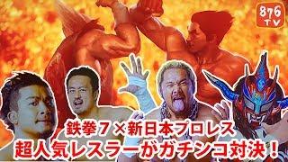 超人気レスラー4人が「鉄拳7 」で対決するイベントが行われると聞き、潜...