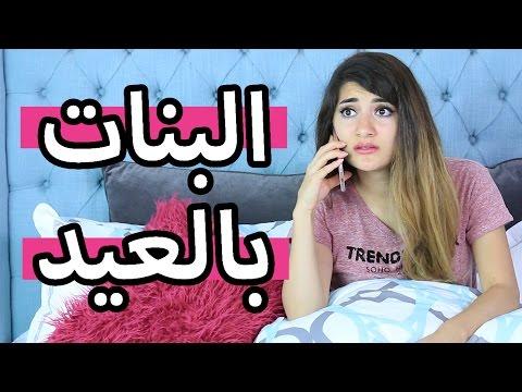 البنات بالعيد   Girls in Eid