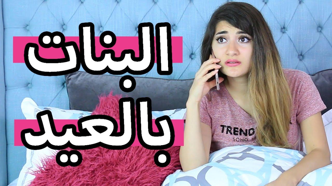 24480a416 البنات بالعيد | Girls in Eid - YouTube