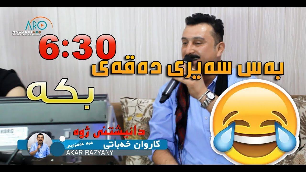 karwan xabati 2017 danishtny zhwaa track 3 ARO