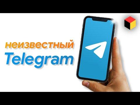 Фишки Телеграм, о которых ты даже не догадывался!