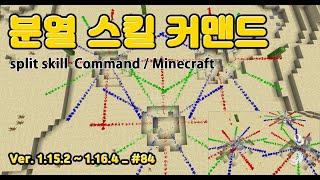 보고있으면 기분 좋아지는 마인크래프트 분열 스킬 커맨드 Minecraft 1.15.2 ~ 1.16.4 spl…