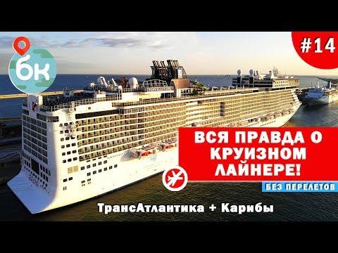 Вся правда о круизном лайнере! ТрансАтлантика + Карибы   Большой  Круг №14