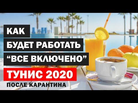 Тунис 2020   Как будет работать Все Включено   All Inclusive