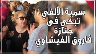 سمية الألفي تبكي فى جنازة فاروق الفيشاوي