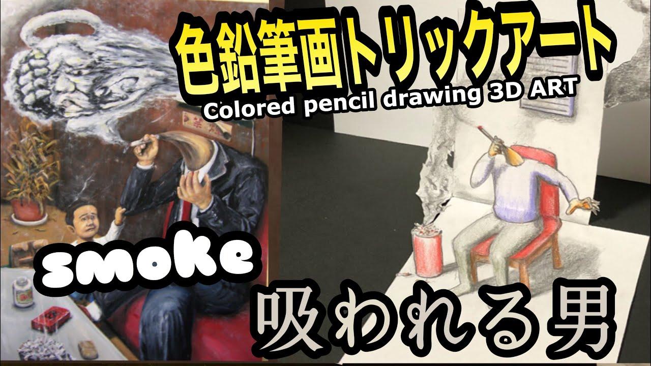 【吸われる男】色鉛筆画トリックアート Colored pencil drawing 3D ART