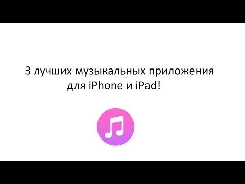 TOP 3 лучших музыкальных приложения для iOS 9