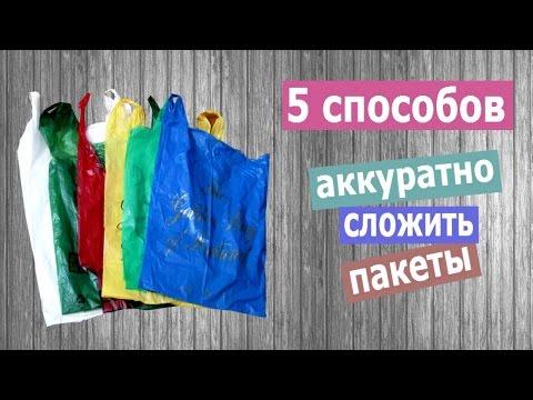 5 способов аккуратно сложить пакеты