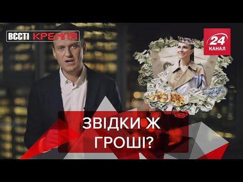 """Навальний знайшов """"коханку"""