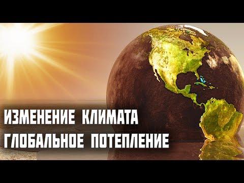 Факты доказывающие изменение климата и глобальное потепление. Наш мир меняется!