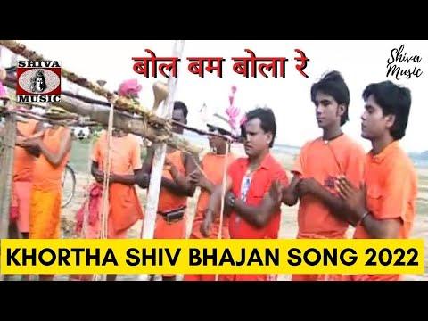 Khortha Kaawar Geet  2015  - Bol Bum Bola Re   Khortha Devotional Album - BHOLA KARAI DHAMAL