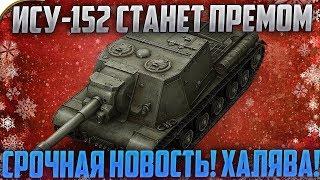 ИСУ-152 ПЕРЕВЕДУТ В ПРЕМ ТАНКИ! СРОЧНО!