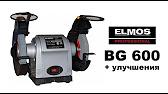 Горизонтальный заточной станок ELMOS BG-400 - YouTube