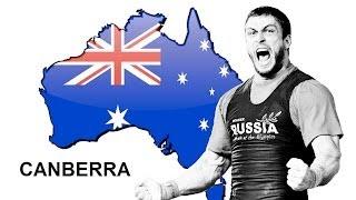 Dmitry Klokov - Australia, Canberra 14-16.01.2014