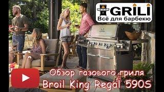 Обзор газового гриля Broil King Regal 590S