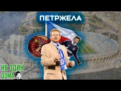 Петржела – лучшие матчи Зенита, почему Аршавин звезда на ТВ, кто в Чехии против русских