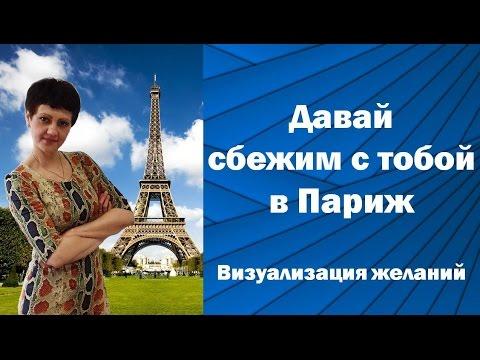 Давай сбежим с тобой в Париж. Визуализация желаний