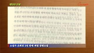 [온북TV]태연한 인생
