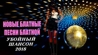 Download Новые Блатные Песни | Блатной Убойный Шансон | 2018 Mp3 and Videos